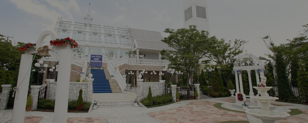 6447058fc6836 クリストチャーチ|千葉県銚子市の結婚式場 モンベルジェ 披露宴 教会
